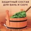 Для бани и сауны (5)