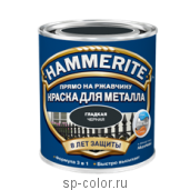 Краска Hammerite гладкая по ржавчине для внутренних и наружных работ, , 760 руб., Хаммерайт гладкая, Hammerite Хаммерайт, Эмаль по ржавчине