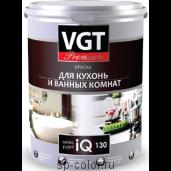 ВГТ Краска для кухонь и ванных комнат IQ130 с восковыми добавками, , 750 руб.,  VGT PREMIUM для кухонь и ванных, ВГТ, Каталог красок ВГТ
